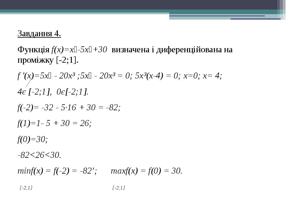 Завдання 4. Функція f(x)=x⁵-5x⁴+30 визначена і диференційована на проміжку [-...