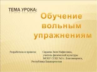 Разработала и провела: Сираева Зиля Нафисовна, учитель физической культуры МО