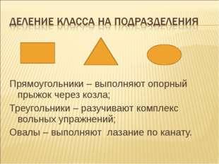Прямоугольники – выполняют опорный прыжок через козла; Треугольники – разучи