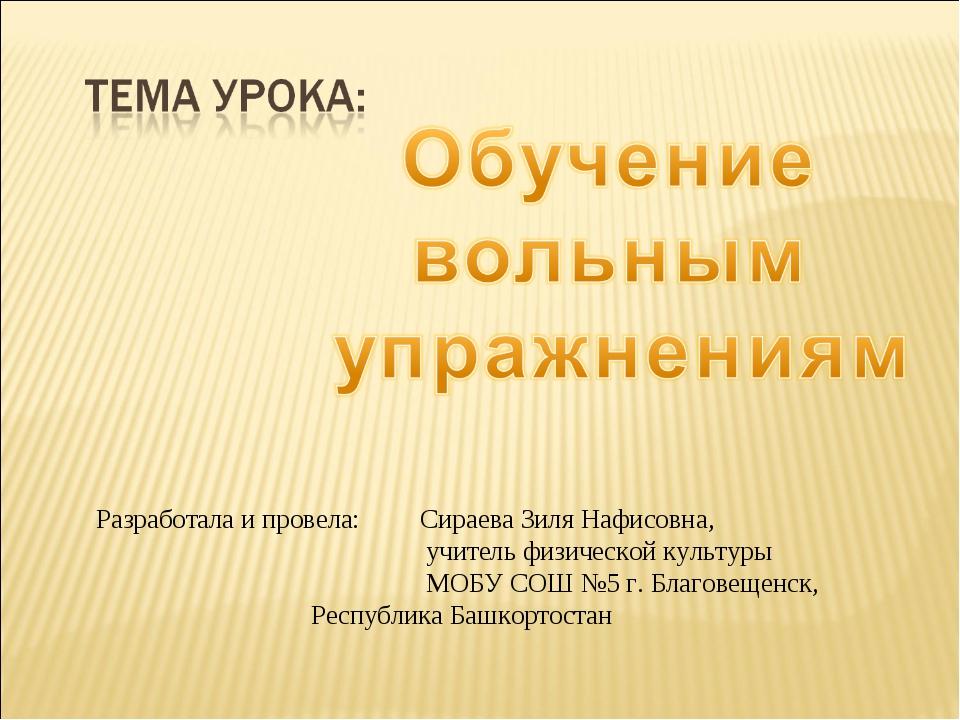 Разработала и провела: Сираева Зиля Нафисовна, учитель физической культуры МО...