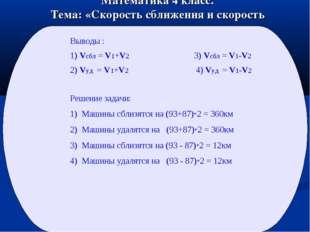 Математика 4 класс. Тема: «Скорость сближения и скорость удаления» Задание.