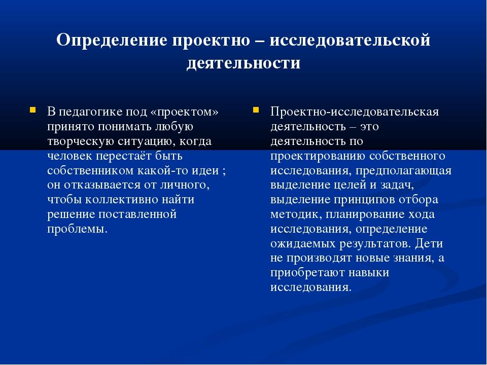 Определение проектно – исследовательской деятельности В педагогике под «проек...