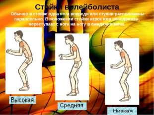 Стойки волейболиста Обычно в стойке одна нога впереди или ступни расположены