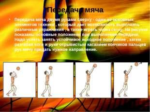 Передача мяча Передача мяча двумя руками сверху - один из основных элементов