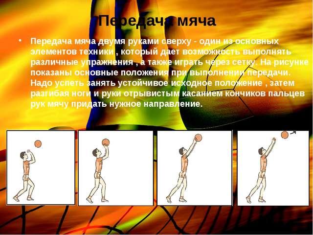 Передача мяча Передача мяча двумя руками сверху - один из основных элементов...