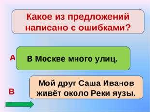 Какое из предложений написано с ошибками? В Москве много улиц. Мой друг Саша