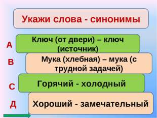 Укажи слова - синонимы Ключ (от двери) – ключ (источник) Мука (хлебная) – мук