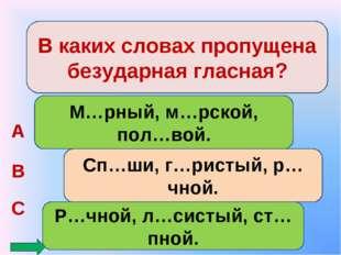 В каких словах пропущена безударная гласная? М…рный, м…рской, пол…вой. Сп…ши,