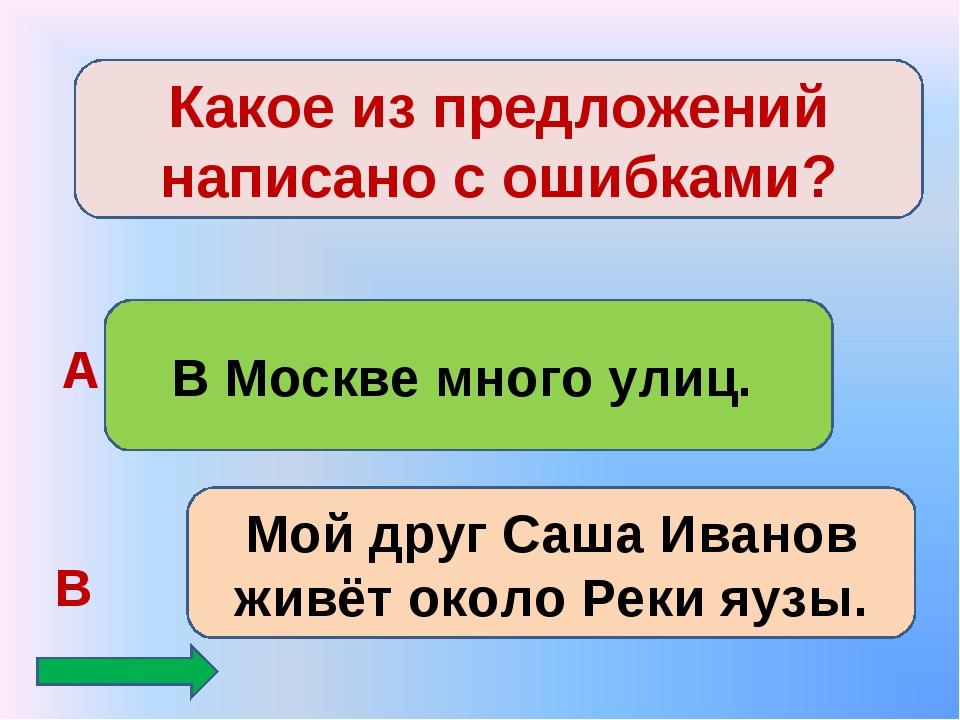 Какое из предложений написано с ошибками? В Москве много улиц. Мой друг Саша...