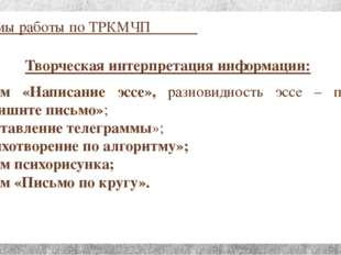 Приёмы работы по ТРКМЧП Творческая интерпретация информации: прием «Написание