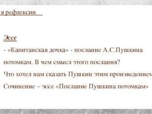 Стадия рефлексии Эссе - «Капитанская дочка» - послание А.С.Пушкина потомкам.