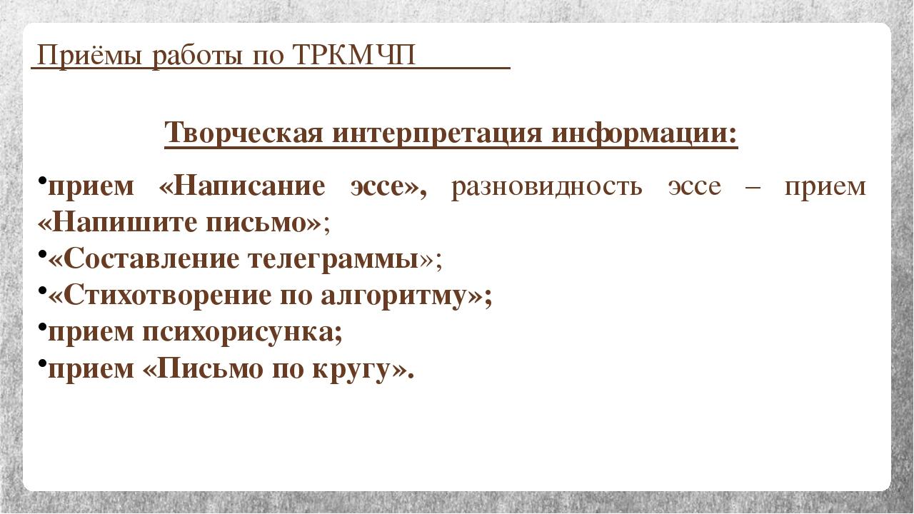 Приёмы работы по ТРКМЧП Творческая интерпретация информации: прием «Написание...