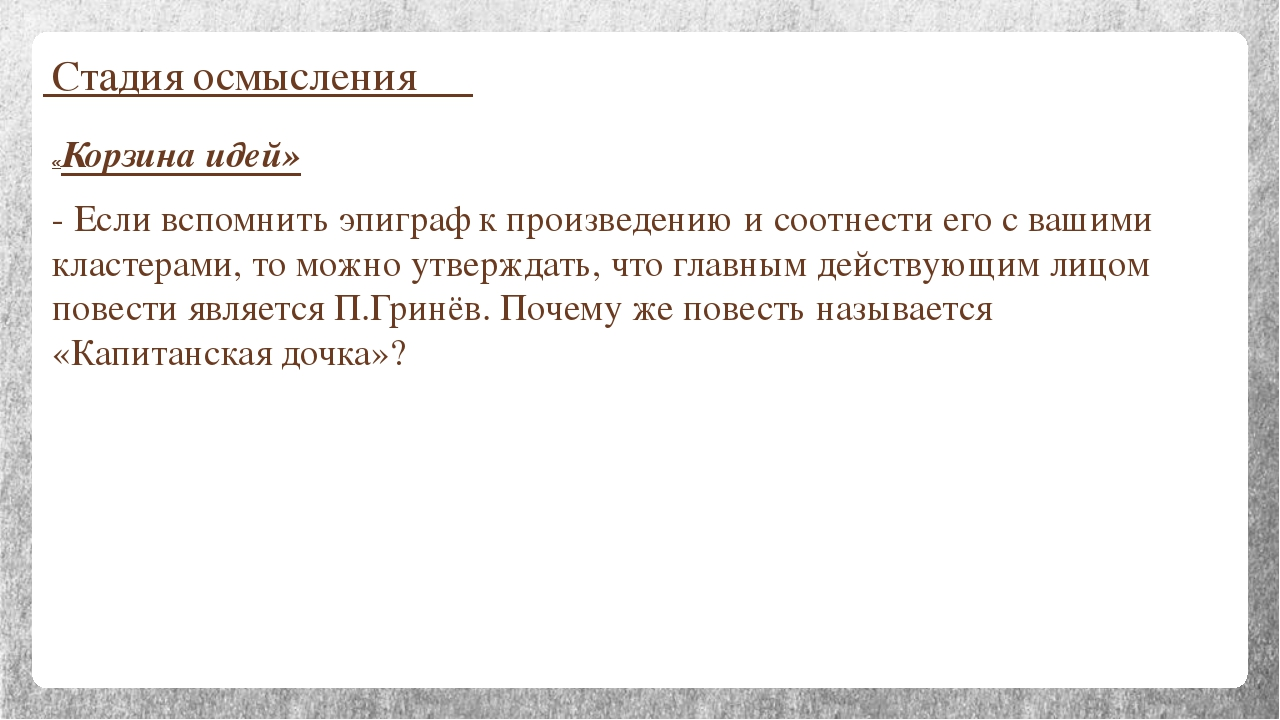 Стадия осмысления «Корзина идей» - Если вспомнить эпиграф к произведению и со...