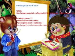 Используемые источники: Рамка http://www.magictail.ru/Ramochki/School/index_f