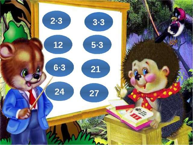 6 2·3 9 3·3 4·3 12 15 5·3 18 6·3 7·3 21 8·3 24 9·3 27