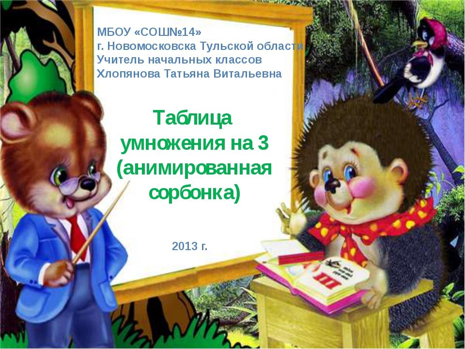 МБОУ «СОШ№14» г. Новомосковска Тульской области Учитель начальных классов Хло...