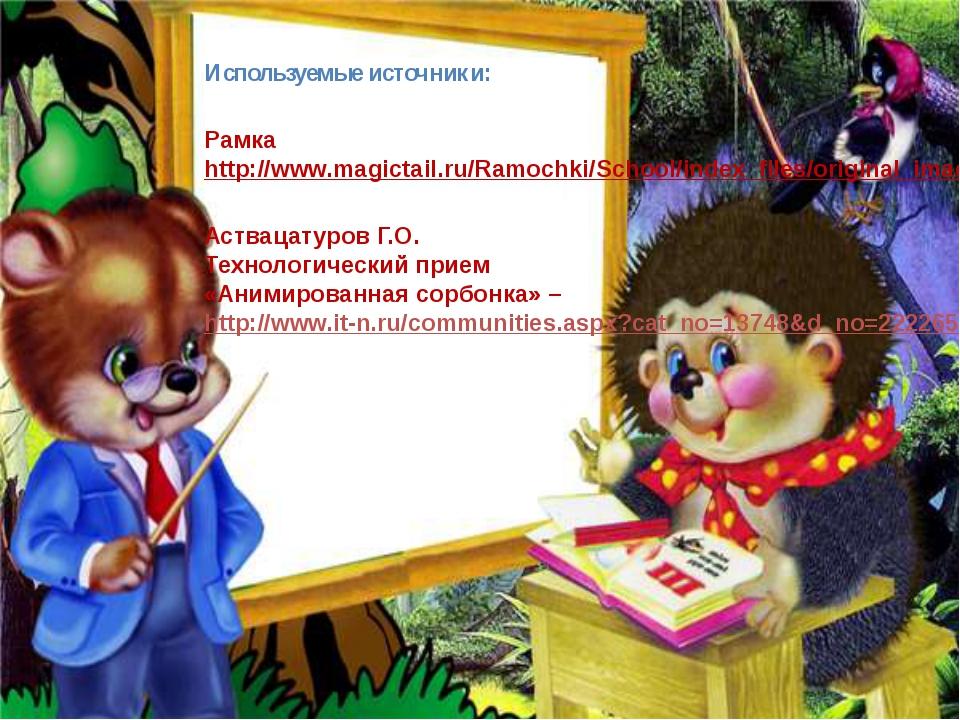 Используемые источники: Рамка http://www.magictail.ru/Ramochki/School/index_f...