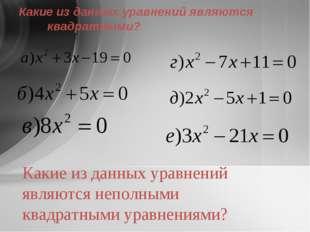 Какие из данных уравнений являются квадратными? Какие из данных уравнений явл