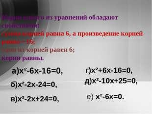 Корни какого из уравнений обладают свойствами: сумма корней равна 6, а произв