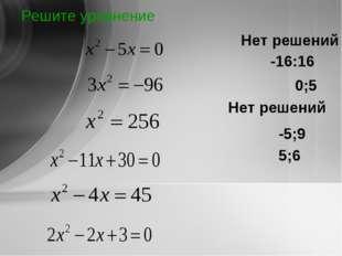 Решите уравнение Нет решений -16:16 0;5 Нет решений -5;9 5;6