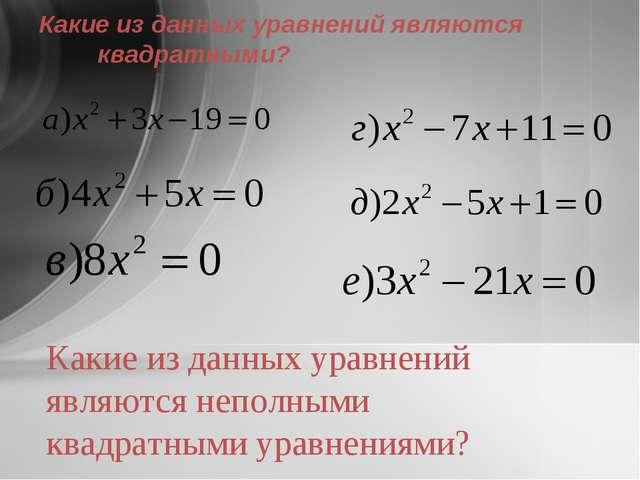 Какие из данных уравнений являются квадратными? Какие из данных уравнений явл...