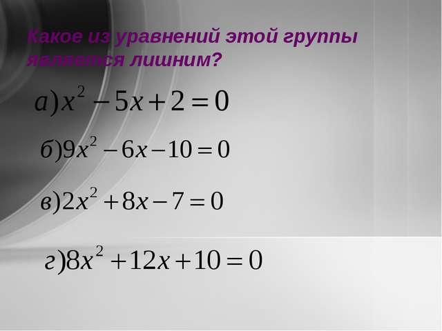 Какое из уравнений этой группы является лишним?