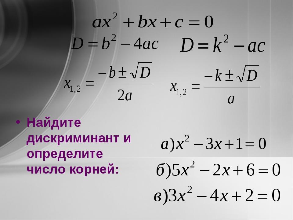 Найдите дискриминант и определите число корней: