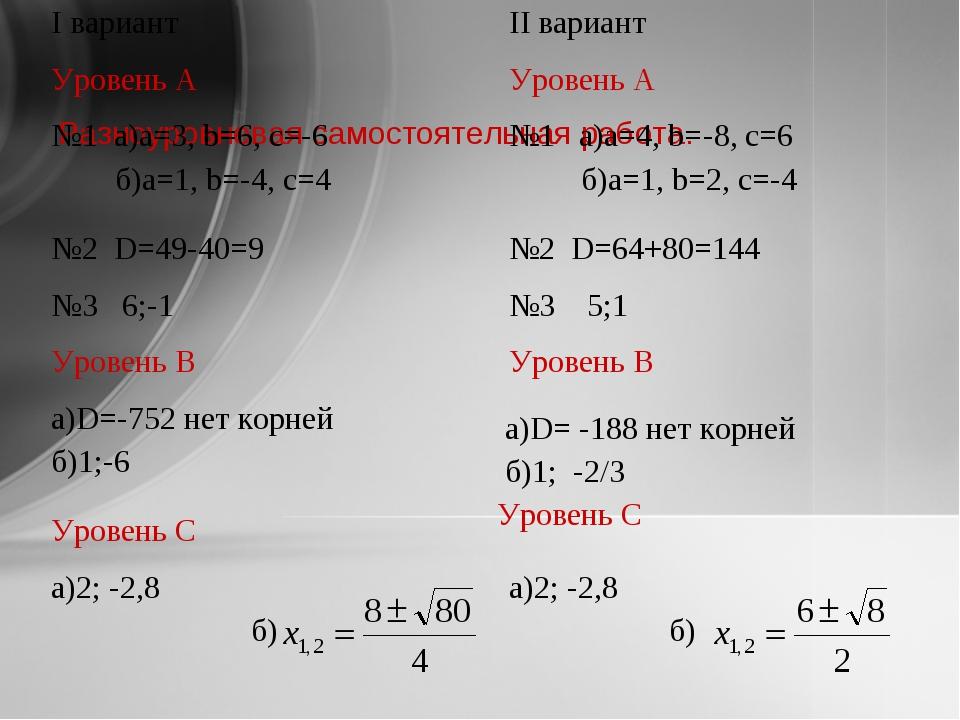 Разноуровневая самостоятельная работа. а)D= -188 нет корней б)1; -2/3 Уровень...