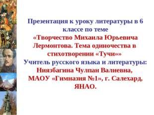 Презентация к уроку литературы в 6 классе по теме «Творчество Михаила Юрьевич