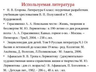 Используемая литература Н. В. Егорова. Литература 6 класс: поурочные разработ