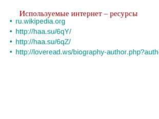Используемые интернет – ресурсы ru.wikipedia.org http://haa.su/6qY/ http://ha