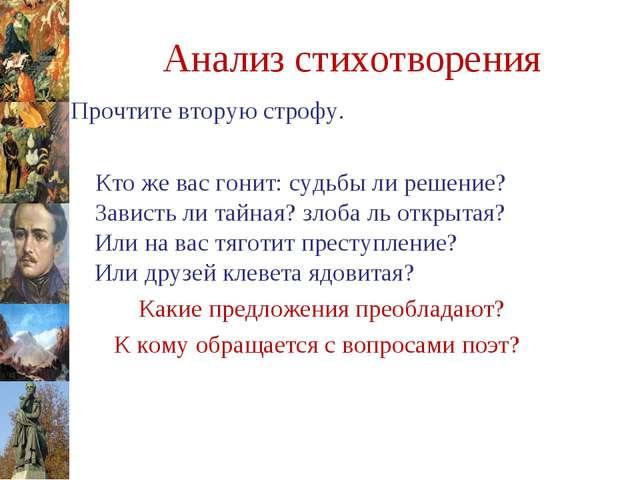 Анализ стихотворения Прочтите вторую строфу. Кто же вас гонит: судьбы ли реше...