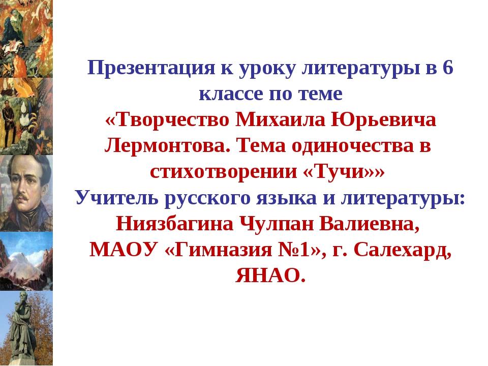 Презентация к уроку литературы в 6 классе по теме «Творчество Михаила Юрьевич...