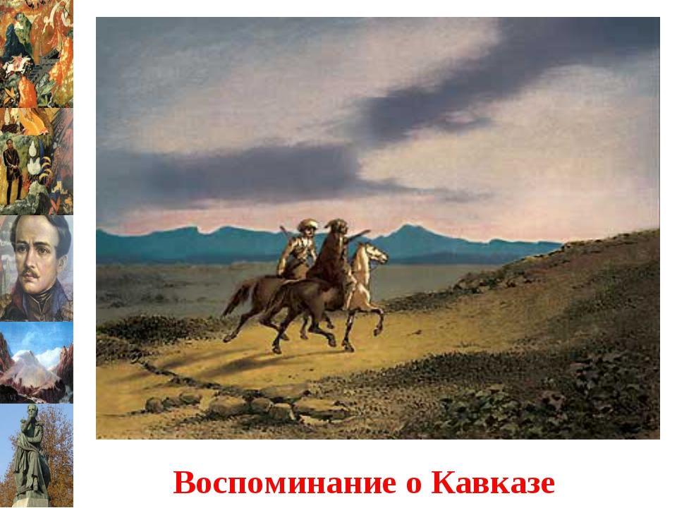 Воспоминание о Кавказе