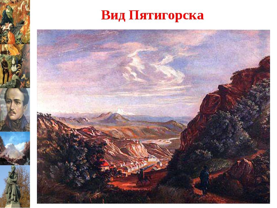 Вид Пятигорска