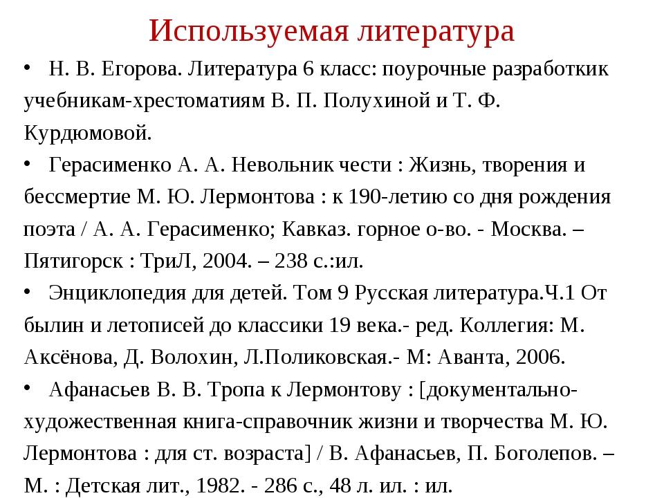 Используемая литература Н. В. Егорова. Литература 6 класс: поурочные разработ...