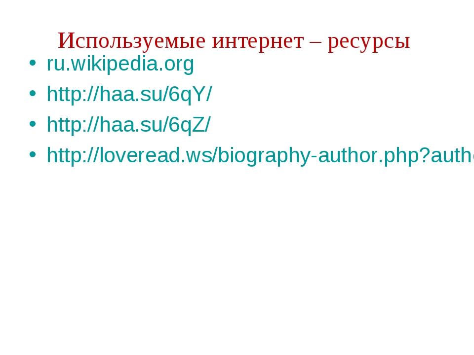 Используемые интернет – ресурсы ru.wikipedia.org http://haa.su/6qY/ http://ha...