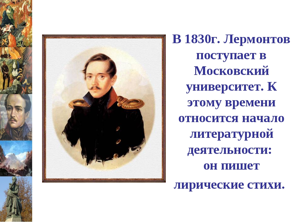 В 1830г. Лермонтов поступает в Московский университет. К этому времени относи...
