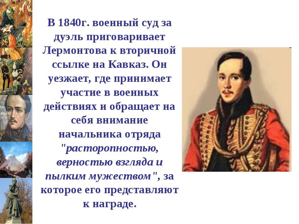 В 1840г. военный суд за дуэль приговаривает Лермонтова к вторичной ссылке на...