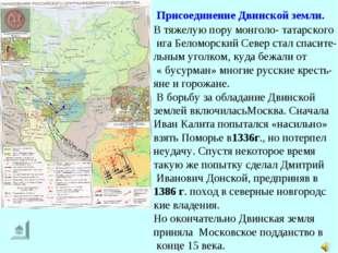 В тяжелую пору монголо- татарского ига Беломорский Север стал спасите- льным