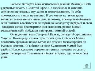 Больше четверти века монгольский темник Мамай(?-1380) удерживал власть в Зо