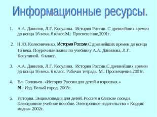 А.А. Данилов, Л.Г. Косулина. История России. С древнейших времен до конца 16