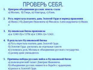 Центром объединения русских земель стала: а) Москва, б) Тверь, в) Новгород,