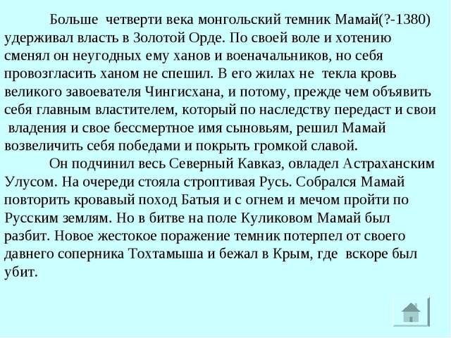 Больше четверти века монгольский темник Мамай(?-1380) удерживал власть в Зо...