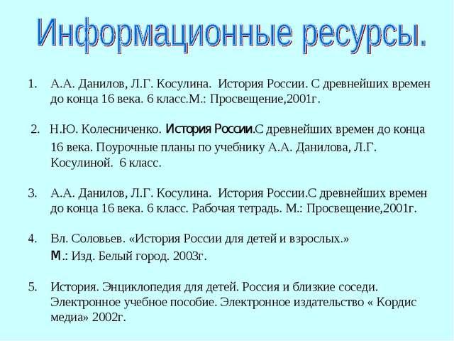 А.А. Данилов, Л.Г. Косулина. История России. С древнейших времен до конца 16...
