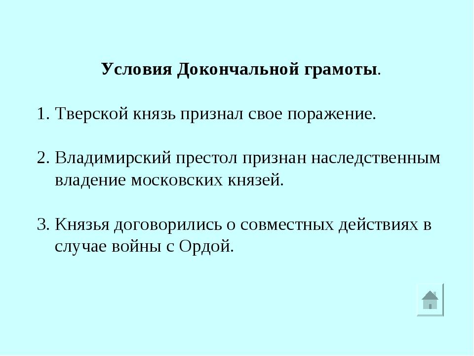 Условия Докончальной грамоты. 1. Тверской князь признал свое поражение. 2. В...