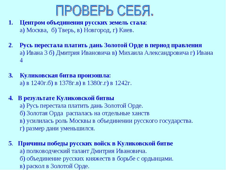 Центром объединения русских земель стала: а) Москва, б) Тверь, в) Новгород,...