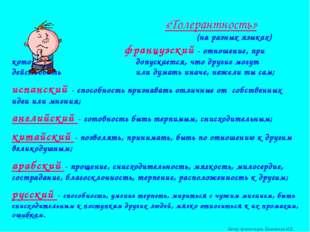 «Толерантность» (на разных языках) французский - отношение, при котором