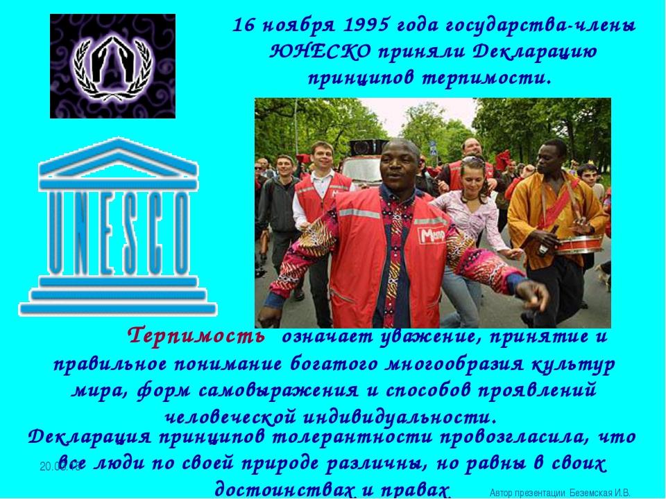 16 ноября 1995 года государства-члены ЮНЕСКО приняли Декларацию принципов тер...