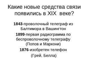 Какие новые средства связи появились в XIX веке? 1843-проволочный телеграф из